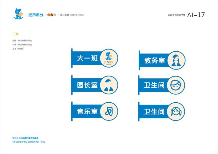 宝莉幼儿园vi设计 幼儿园vi设计 幼儿园品牌设计 幼儿园logo设计 洛阳