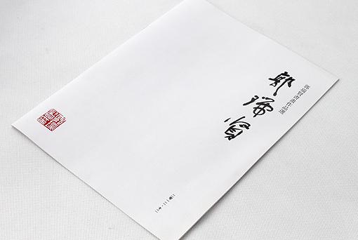 洛阳书画家画册 洛阳易辰印刷公司 洛阳易辰画册印刷图片