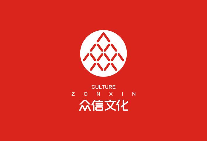 廣州眾信文化logo設計 張偉品牌設計工作室 文化公司logo設計 洛陽